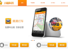 China's largest car-hailing service Didi redesigns ar-pooling platform after passenger death